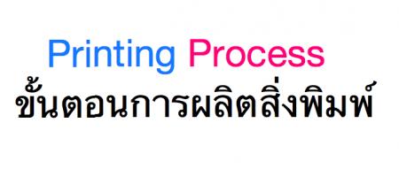 ขั้นตอนการผลิตสิ่งพิมพ์